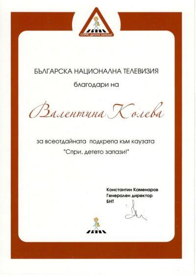 Награди - Изображение 2
