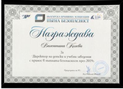 Награди - Изображение 3