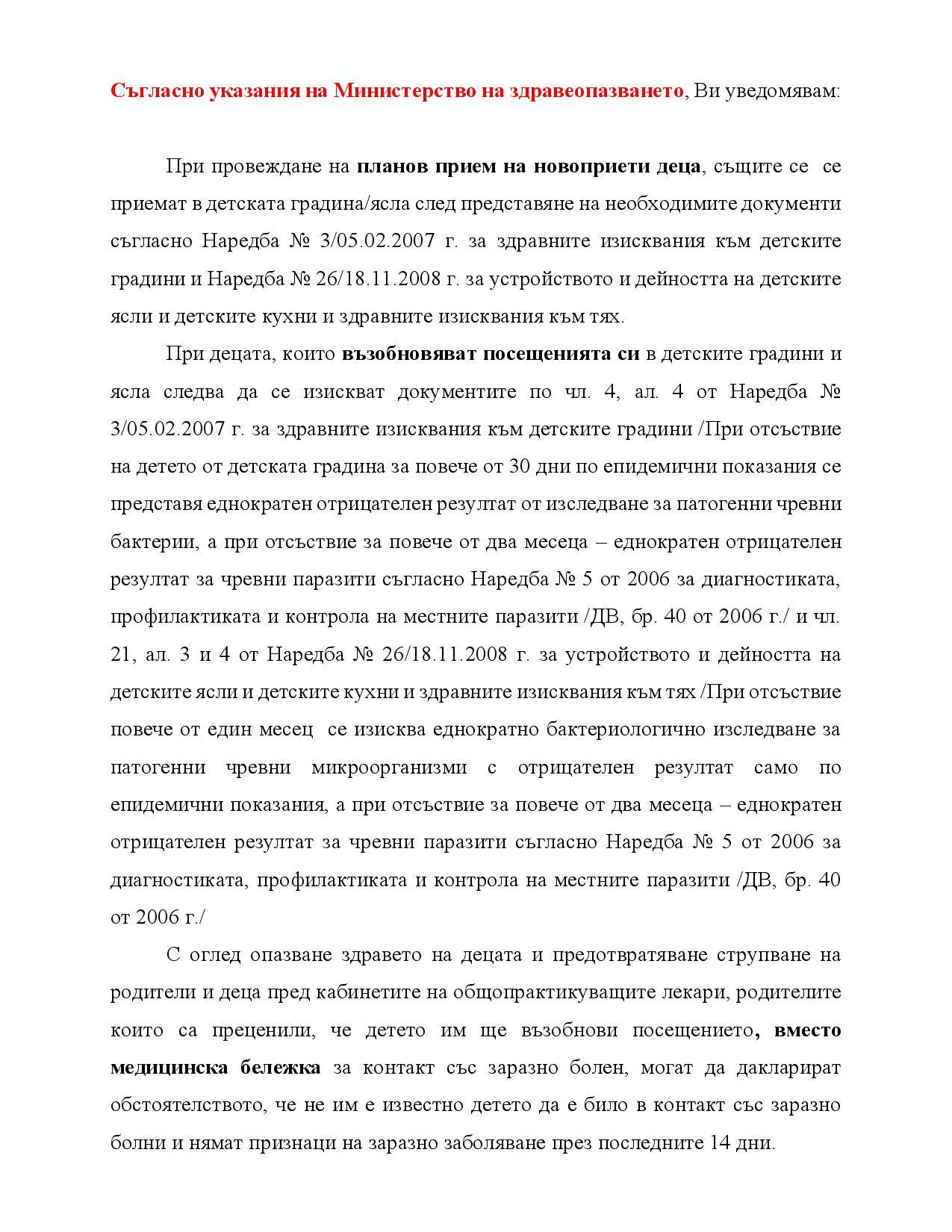 Указания на Министерството на здравеопазването